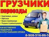 Перевозка грузов и людей Сыпучие грузы, цена 20 р., Фото