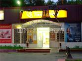 Здания и комплексы,  Москва Ясенево, цена 123 485 147 рублей, Фото