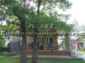 Дома, хозяйства,  Московская область Волоколамское ш., цена 15 000 000 рублей, Фото