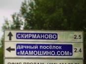 Земля и участки,  Московская область Руза Рузский р-н, цена 3 900 000 рублей, Фото