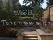 Дома, хозяйства,  Московская область Дмитровское ш., цена 25 000 000 рублей, Фото