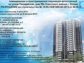 Квартиры,  Республика Татарстан Казань, цена 2 080 000 рублей, Фото