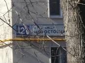 Квартиры,  Москва Новогиреево, Фото
