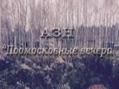 Земля и участки,  Московская область Киевское ш., цена 10 000 000 рублей, Фото
