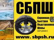 Ремонт и запчасти,  Тюнинг Подвеска, цена 3 950 рублей, Фото