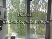 Квартиры,  Московская область Ногинск, цена 2 490 000 рублей, Фото