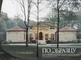 Дома, хозяйства,  Московская область Одинцовский район, цена 112 409 820 рублей, Фото