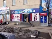 Магазины,  Москва Нахимовский проспект, цена 320 000 рублей/мес., Фото