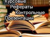 Курсы, образование,  Курсовые, рефераты, дипломы Курсовые, цена 800 рублей, Фото