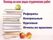 Курсы, образование,  Курсовые, рефераты, дипломы Курсовые, цена 900 рублей, Фото