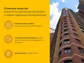 Квартиры,  Московская область Красногорский район, цена 6 357 150 рублей, Фото