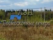 Земля и участки,  Московская область Пятницкое ш., цена 2 600 000 рублей, Фото