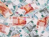 Финансовые услуги,  Кредиты и лизинг Требуется кредит, цена 1 000 000 рублей, Фото