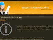Интернет-услуги Web-дизайн и разработка сайтов, цена 2 490 рублей, Фото