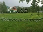 Земля и участки,  Московская область Можайское ш., цена 4 500 000 рублей, Фото