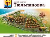 Квартиры,  Краснодарский край Сочи, цена 3 600 000 рублей, Фото