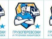 Перевозка грузов и людей Перевозка мебели, цена 45 р., Фото
