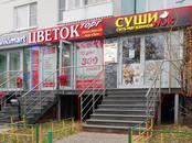 Магазины,  Москва Другое, цена 180 000 рублей/мес., Фото