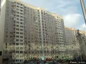 Квартиры,  Московская область Видное, цена 3 700 000 рублей, Фото