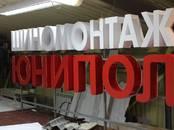 Деловые контакты,  Реклама Наружная реклама и оформление, Фото