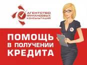 Финансовые услуги,  Кредиты и лизинг Требуется кредит, цена 3 000 000 рублей, Фото