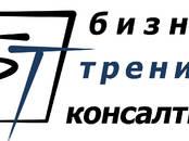 Курсы, образование Семинары и тренинги, цена 18 800 рублей, Фото