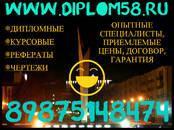 Курсы, образование,  Курсовые, рефераты, дипломы Разное, цена 100 рублей, Фото