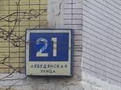 Квартиры,  Москва Орехово, цена 7 000 000 рублей, Фото