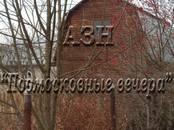 Дачи и огороды,  Московская область Подольск, цена 1 200 000 рублей, Фото