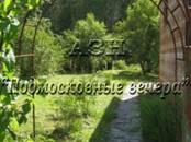 Дачи и огороды,  Московская область Варшавское ш., цена 2 500 000 рублей, Фото