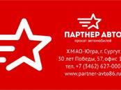 Аренда транспорта Легковые авто, цена 2 200 р., Фото