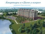 Квартиры,  Московская область Истринский район, цена 1 872 000 рублей, Фото