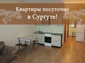 Квартиры,  Ханты-Мансийский AO Сургут, цена 1 299 рублей/мес., Фото