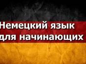 Курсы, образование,  Языковые курсы Немецкий, цена 200 рублей, Фото