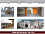 Офисы,  Москва Лубянка, цена 312 500 рублей/мес., Фото
