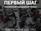 Курсы, образование Разное, цена 2 000 рублей, Фото