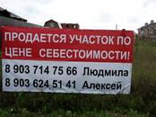 Земля и участки,  Московская область Пушкинский район, цена 880 000 рублей, Фото