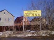 Земля и участки,  Ярославская область Ярославль, цена 850 000 рублей, Фото