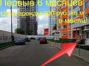 Другое,  Московская область Мытищи, цена 49 200 рублей/мес., Фото
