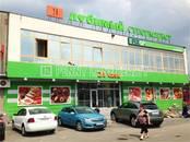 Здания и комплексы,  Москва Беляево, цена 399 965 293 рублей, Фото