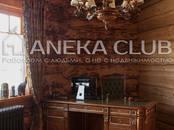 Дома, хозяйства,  Московская область Одинцовский район, цена 1 950 000 y.e., Фото
