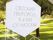 Квартиры,  Московская область Видное, цена 3 500 000 рублей, Фото