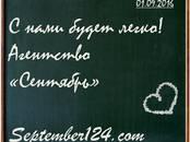 Курсы, образование,  Курсовые, рефераты, дипломы Дипломы, цена 250 рублей, Фото