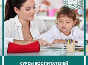 Курсы, образование Курсы нянь, домработниц, цена 25 200 рублей, Фото