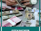 Курсы, образование Профессиональные курсы, цена 18 200 рублей, Фото