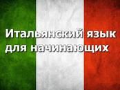 Переводы текстов Итальянский, цена 500 рублей, Фото
