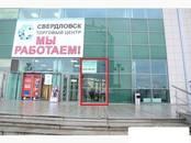 Магазины,  Свердловскаяобласть Екатеринбург, цена 9 900 000 рублей, Фото