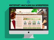 Интернет-услуги Web-дизайн и разработка сайтов, цена 2 000 рублей, Фото