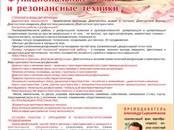 Курсы, образование Семинары и тренинги, цена 20 000 рублей, Фото