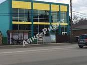 Другое,  Краснодарский край Краснодар, цена 510 000 рублей/мес., Фото